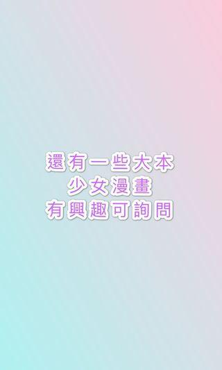 少女漫畫💗還有隨書贈品💝 #出清2019