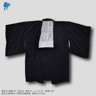 古著黑款小花標紋羽織和服