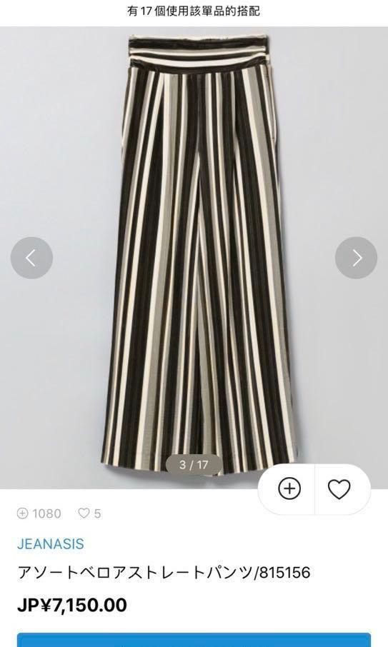 Jeanasis條紋寬褲