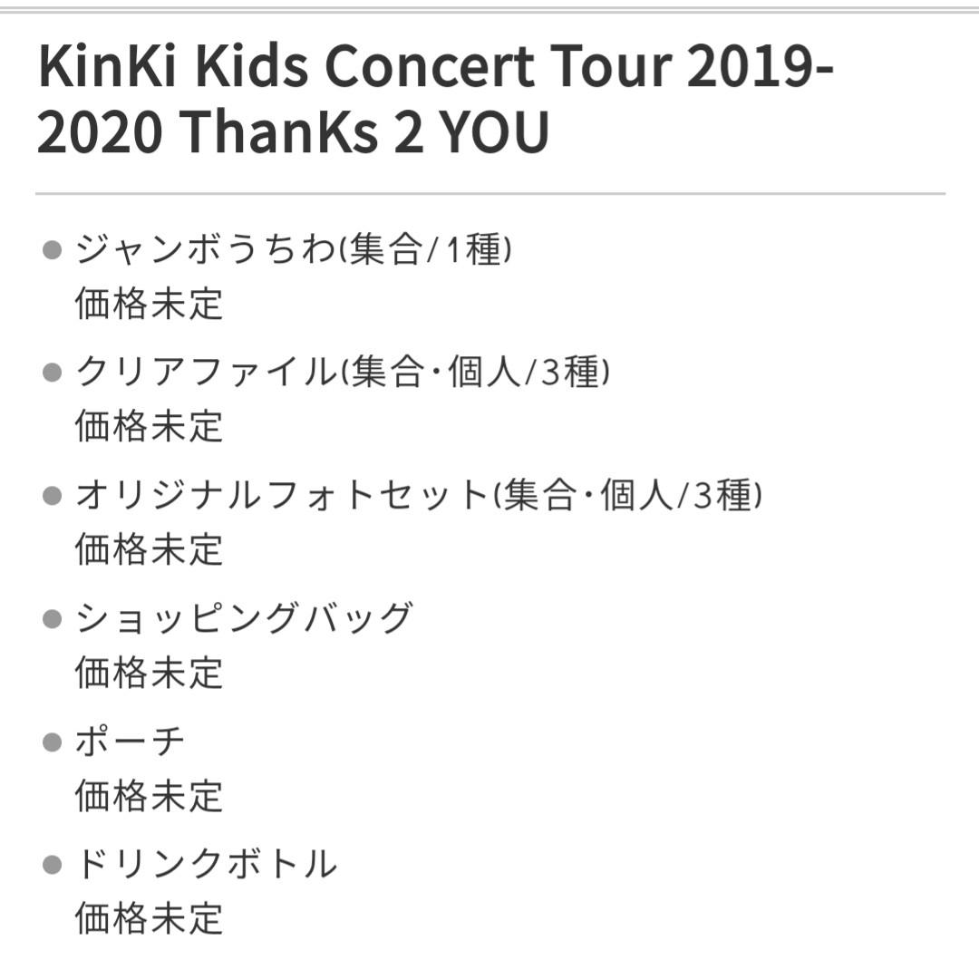 KinKi Kids Concert Tour 2019-2020 ThanKs 2 YOU 週邊代購/J shop 代購
