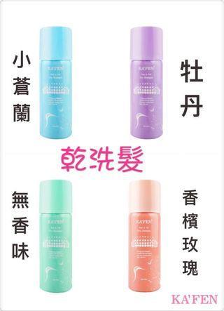 KA'FEN 蓬鬆乾洗髮噴霧60ml-(小蒼蘭/牡丹/無香味/香檳玫瑰)有4種香味可選哦