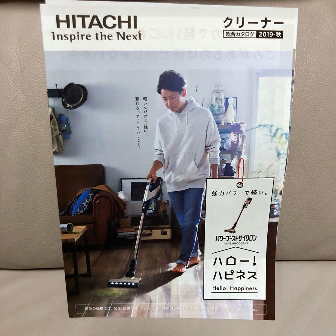 2019最新!嵐 Arashi 日立Hitachi 宣傳DM booklet 大野款