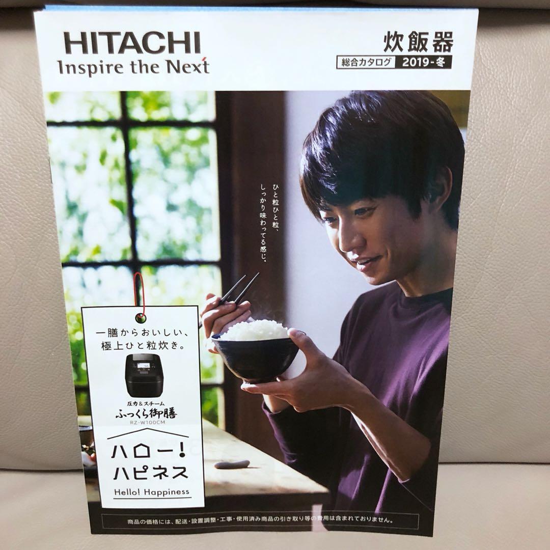 2019最新!嵐 Arashi 日立Hitachi 宣傳DM booklet 相葉款