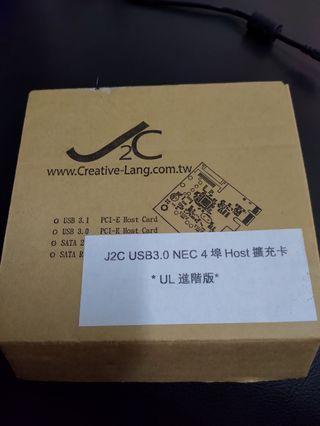 J2c Host 擴充 usb3. 0 nec 4埠  UL進階版