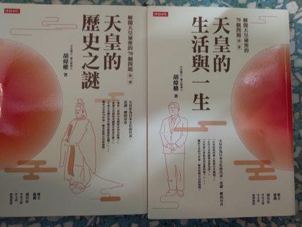 天皇的一生 與歷史之謎套書