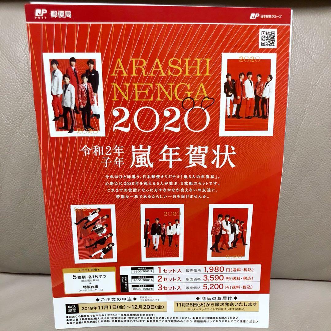 罕有!嵐 Arashi 日本郵政 令和2年  2020 年賀狀 宣傳DM