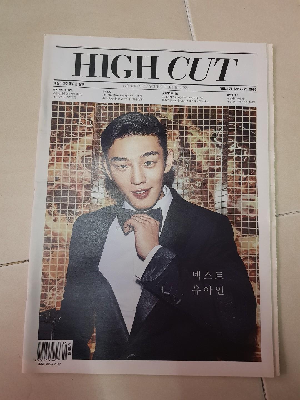 High Cut Magazine Vol.171 Apr 7~20, 2016 (BTS, RED VELVET ,YOO AH IN)