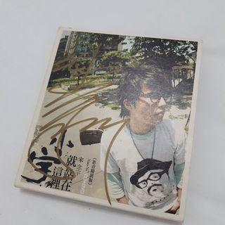 簽名CD(歡迎以物易物)