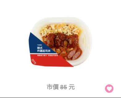7-11 韓式炸雞起司丼 電子兌換券
