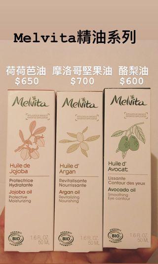 Melvita 精油(荷荷芭油/摩洛哥堅果油/酪梨油)