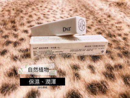 ㊣Dvz' 柔潤植物保濕護唇膏//下單即贈🎁【 經典商品體驗組】