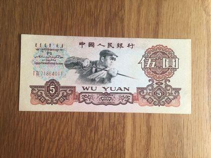 人民幣第三版。伍圓煉鋼。二羅馬尾號11