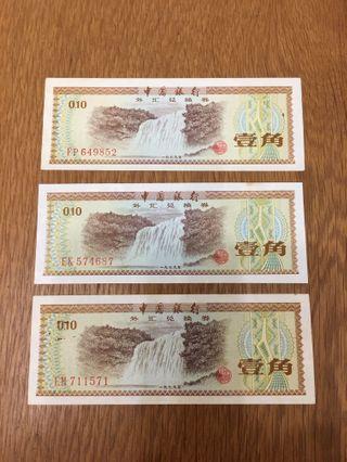 人民幣外匯兌換卷。3張稀有冠號。壹角 黃果樹瀑布圖。