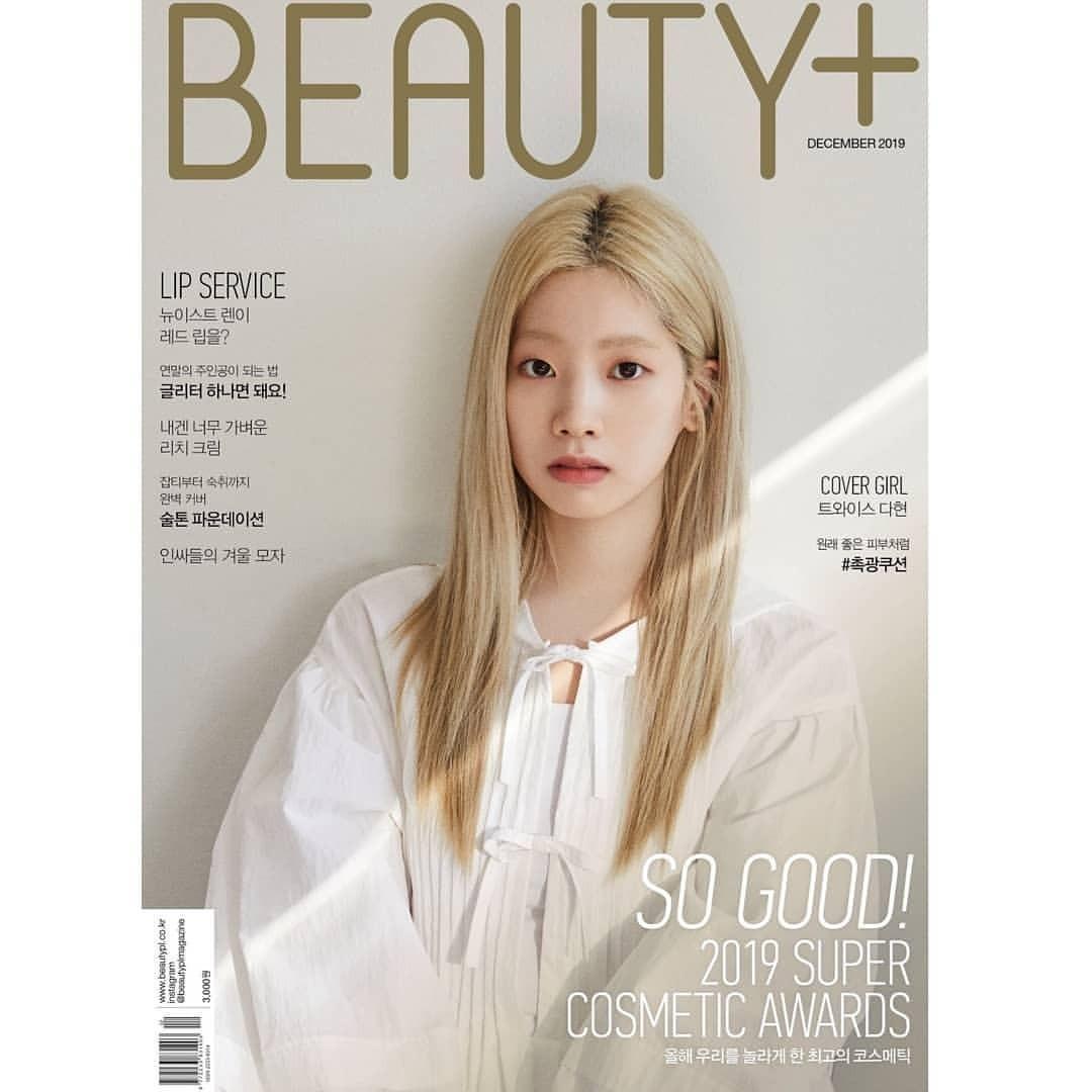 ❄ Beauty+ Magazine❄ December issue - Dahyun (Twice )
