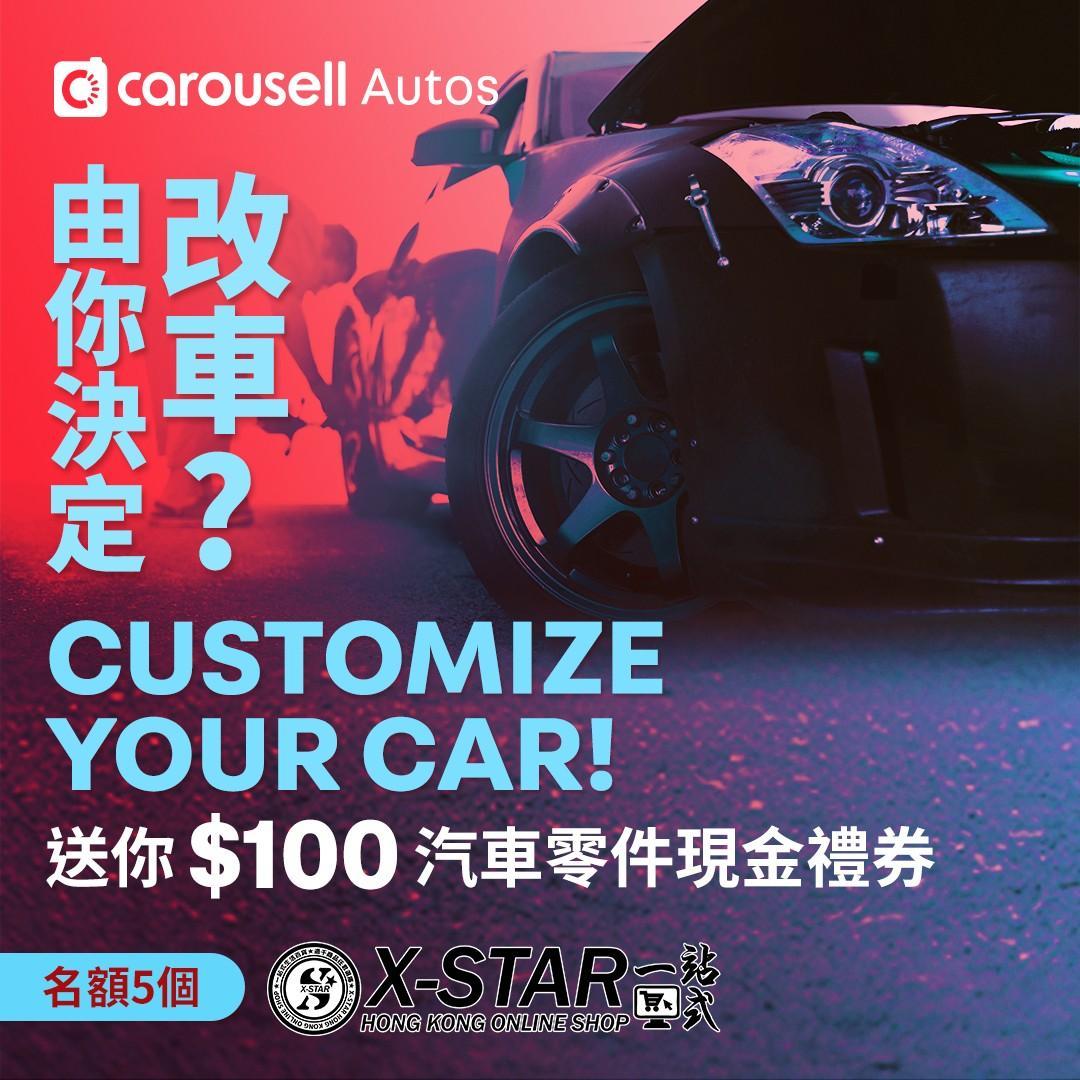 [已結束]改新車 由你決定 贏$100 X-star 汽車零件現金禮券
