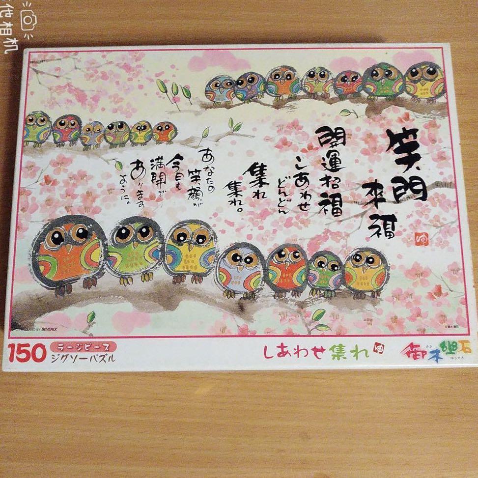 BEVERLY 日本拼圖 貓頭鷹 御木幽石 150片 兒童拼圖 大拼片
