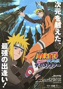 Naruto Shippuden the Movie: The Lost Tower Naruto Shippuden official DVD movie collections