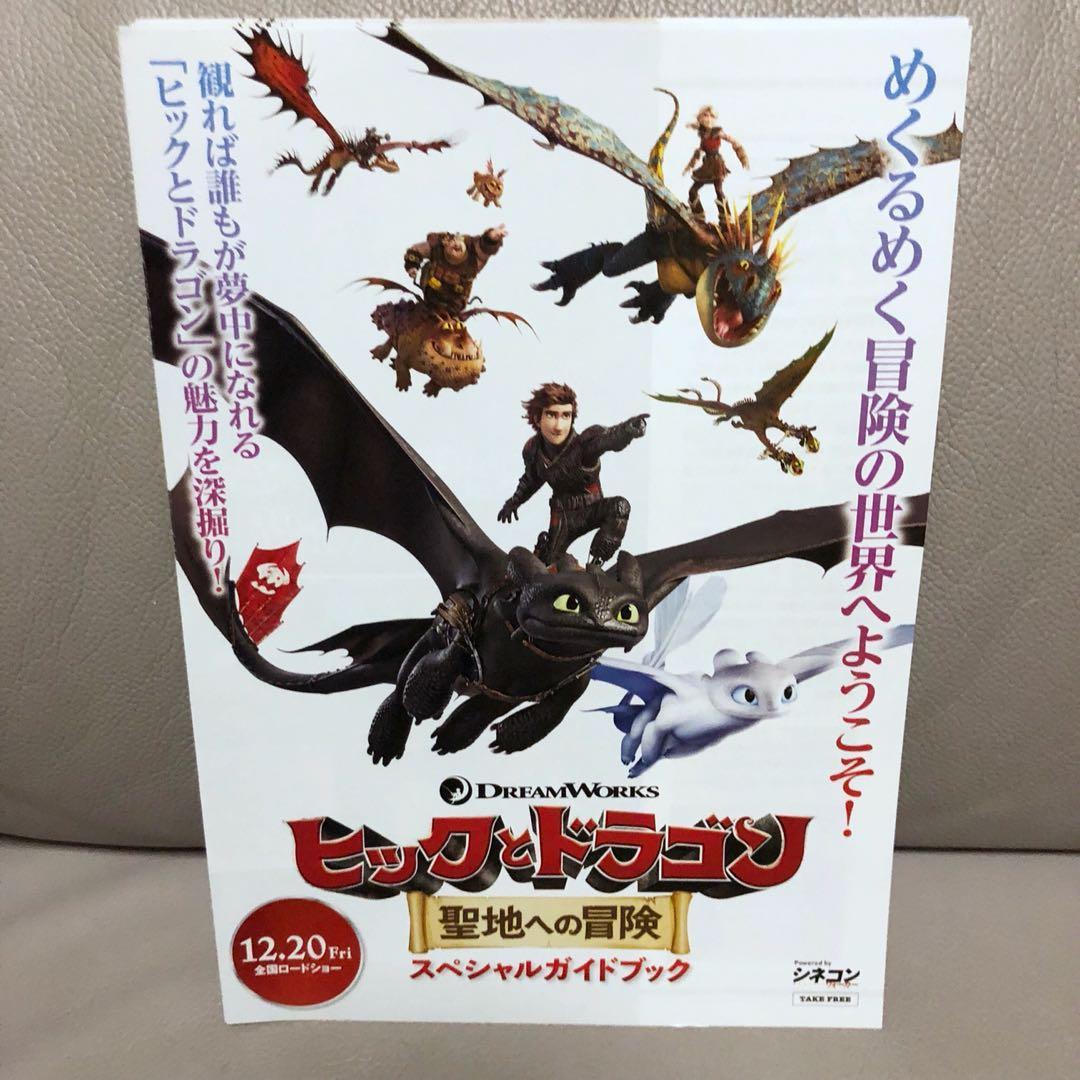 2019最新! 電影「馴龍高手3 / ヒックとドラゴン 聖地への冒険」日本宣傳DM