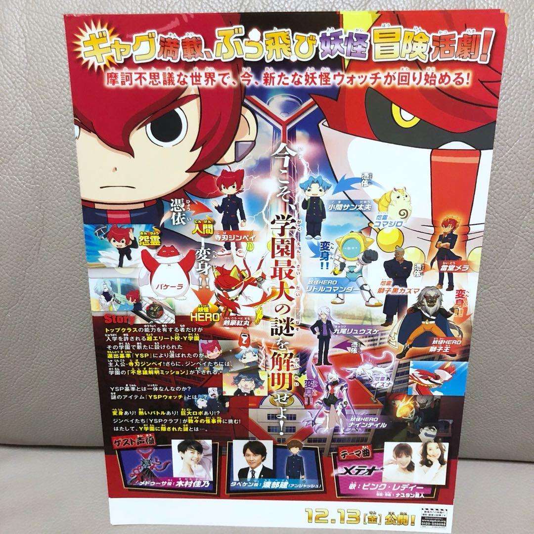 2019最新!電影「妖怪手錶 Jam 妖怪學園Y 猫はHEROになれるか」日本雙面宣傳DM
