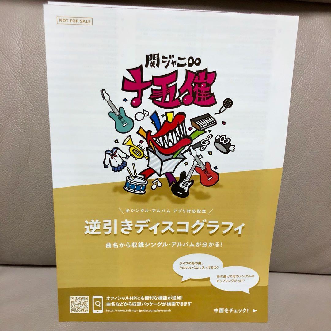 超罕有! 関ジャニ∞「十五催」関ジャニ∞アプリ/ GR8EST アプリ 日本宣傳DM