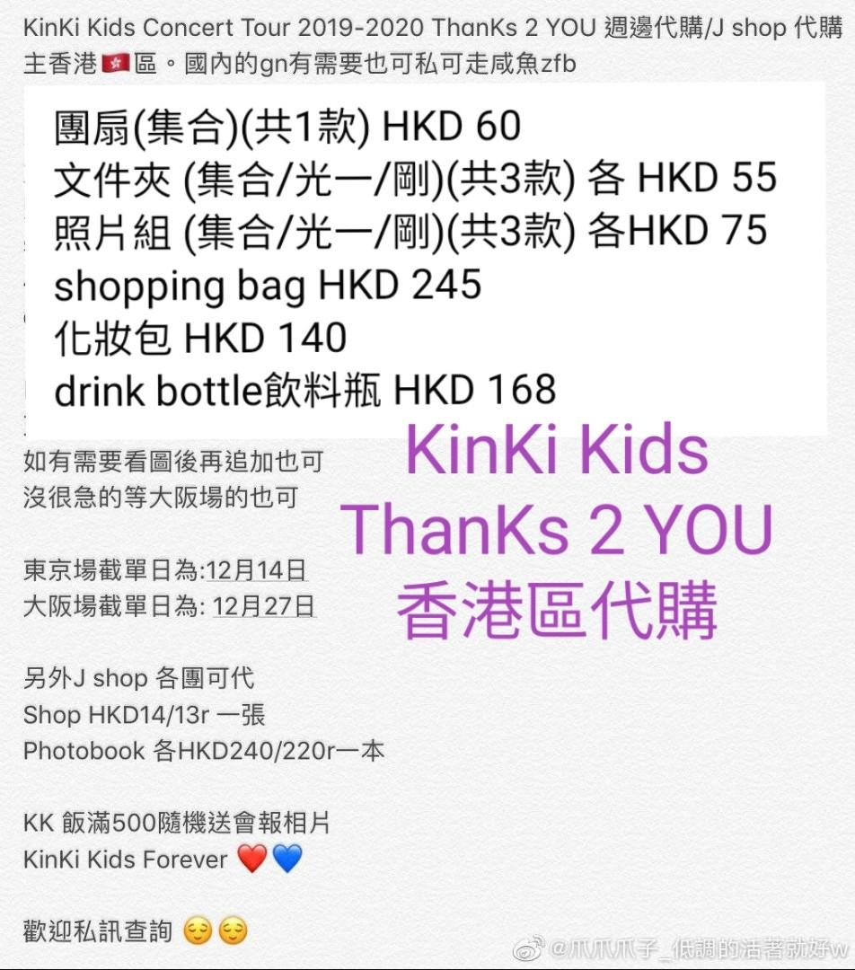 KinKi Kids Concert Tour 2019-2020 ThanKs 2 YOU 週邊代購/J shop 代購 堂本光一 堂本剛