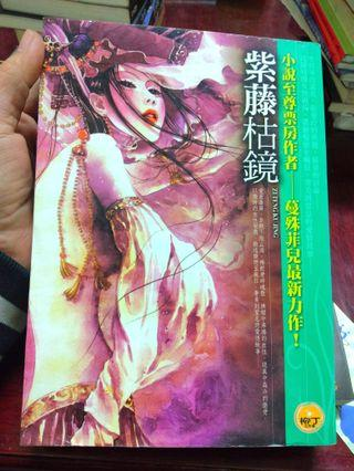 小說-紫藤枯鏡