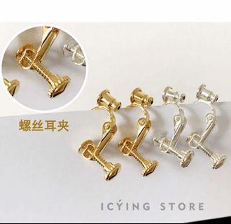耳夾轉換器 螺旋耳夾轉換 不用改 金色 銀色