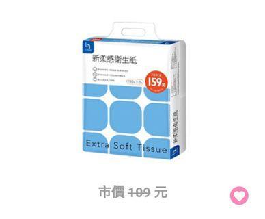7-11 新柔感抽取式衛生紙110抽*8包/串 電子兌換券
