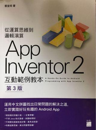 App inventor 2互動範例教本