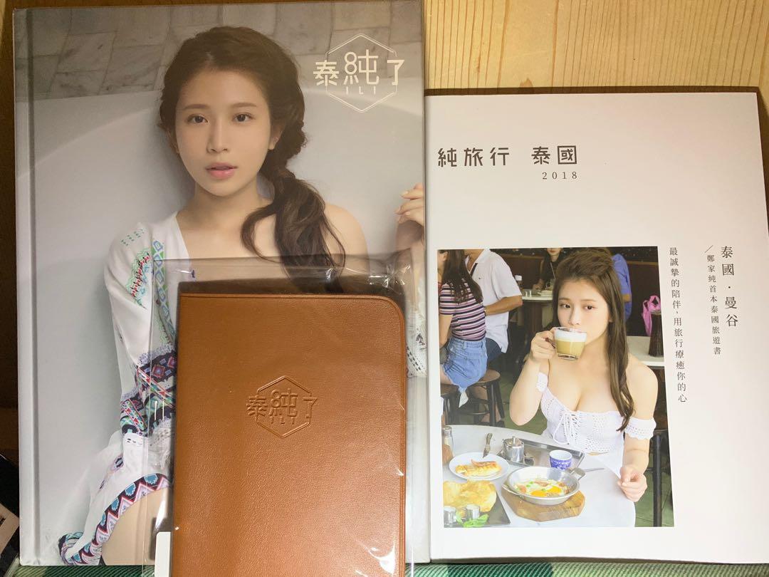 鄭家純 泰純了 寫真集+旅遊書+護照套