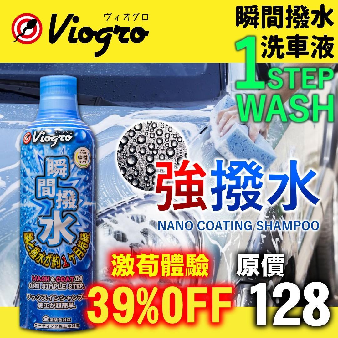 #強撥水 #超鏡面 #鍍膜洗車液 #超高性價比