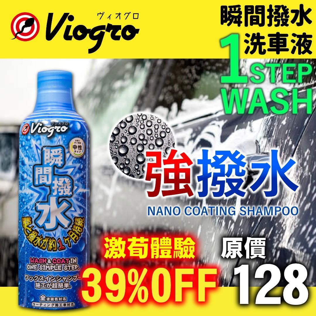 強撥水 & 超鏡面 - 鍍膜洗車液
