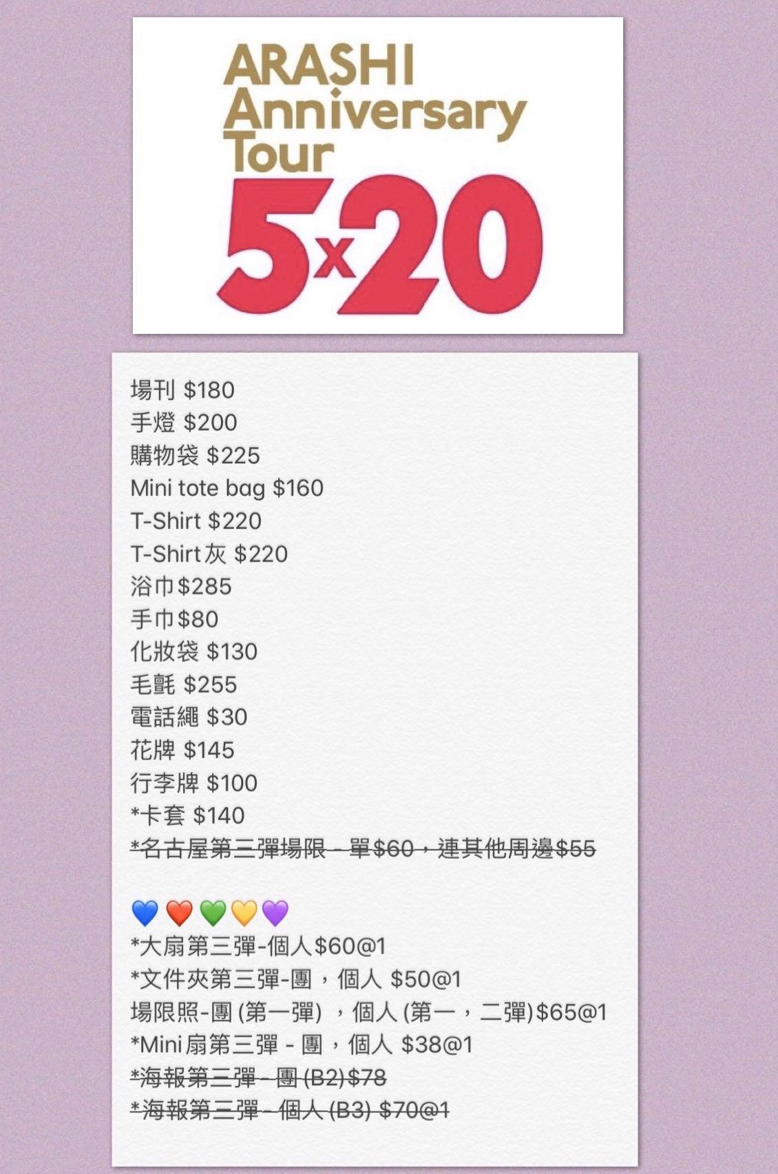 代購嵐arashi 5x20週邊 (12月名古屋)