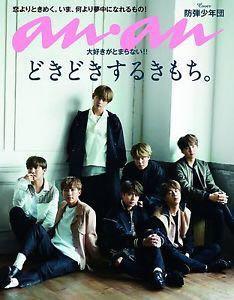 [LF/WTB] BTS 2017 AnAn Magazine (regular & special edition)