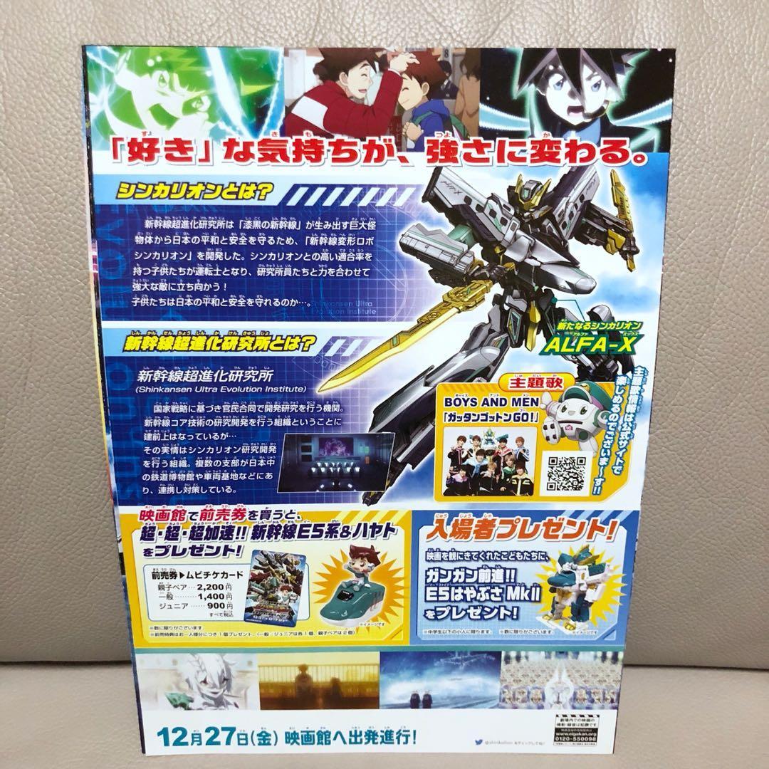 2019最新! 劇場版動畫《新幹線戰士 / 新幹線変形ロボシンカリオン》日本宣傳DM
