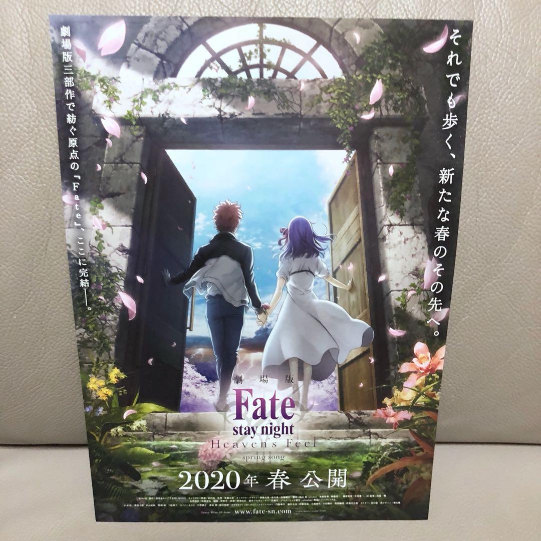 2019最新! 劇場版《 Fate/stay night》 Heaven's Feel 第3章 spring song日本宣傳DM