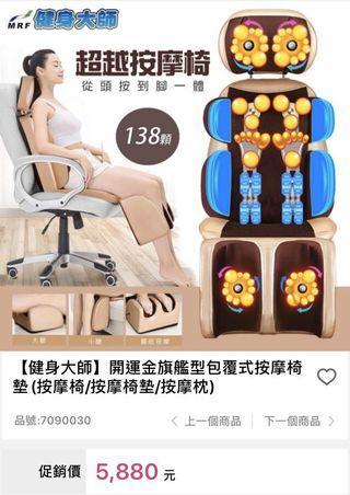 健康大師 按摩椅墊 按摩枕 按摩墊(全新)