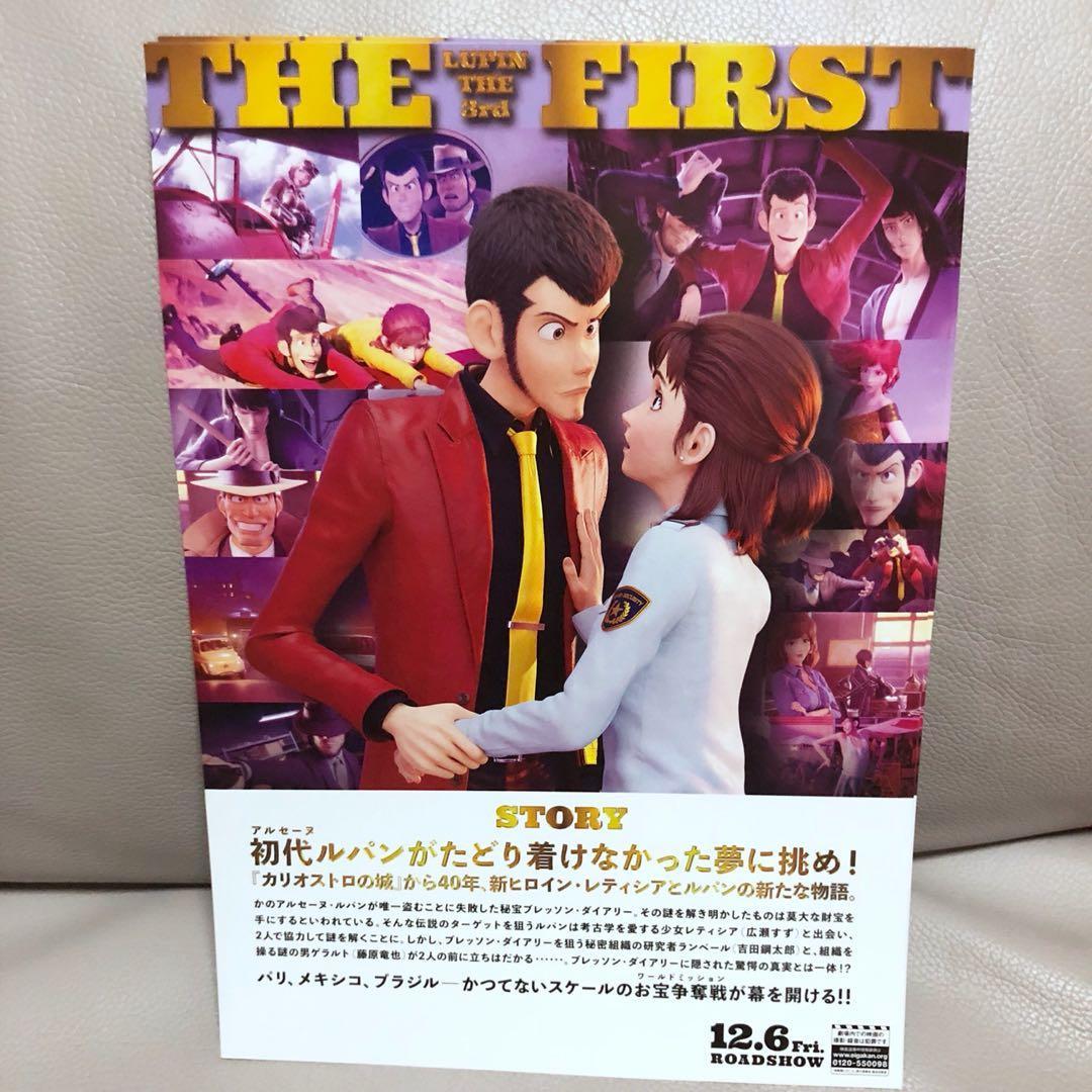 2019最新! 電影 『雷朋三世 / 魯邦三世 / ルパン三世 The First』 日本宣傳DM