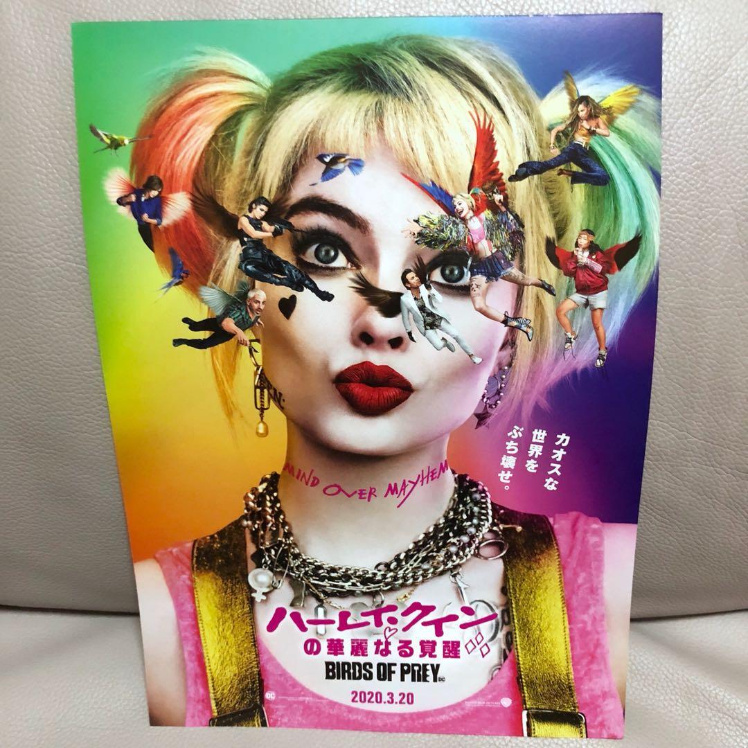 2019最新! 電影《猛禽暴隊:解瘋小丑女 / Birds of Prey》 日本宣傳DM