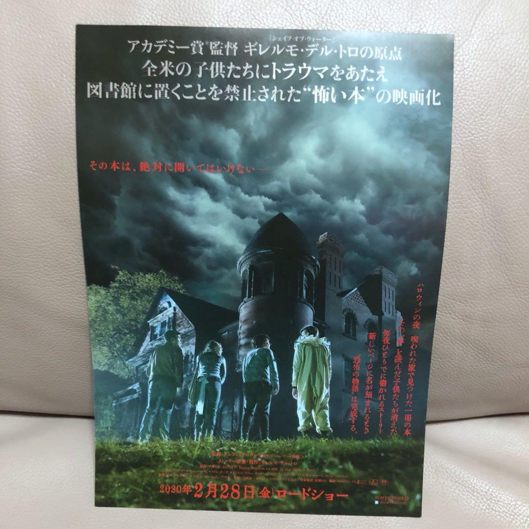 2019最新! 電影「講鬼故 / Scary Stories to Tell in the Dark」日本宣傳DM