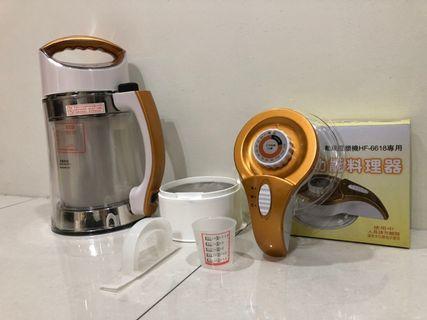 (二手)勳風 晶鑽全營養豆漿機 HF-6618 + 多功能料理器HF-888 養生料理