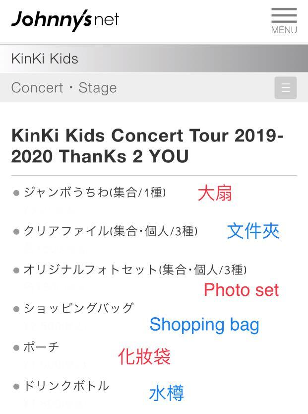 KinKi Kids ThanKs 2 YOU 大阪場 con goods 週邊代購 concert tour  2019-2020
