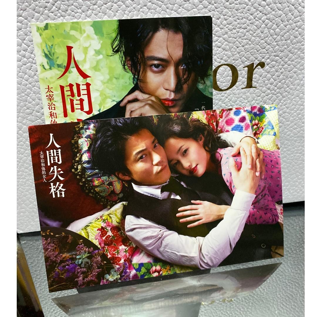 (包郵) 人間失格:太宰治與他的3個女人 postcard 2張 (小栗旬 澤尻英龍華 二階堂富美)