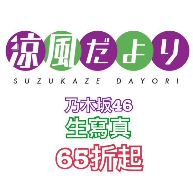 代訂 乃木坂46 涼風 生寫真 周邊 欅坂 日向坂