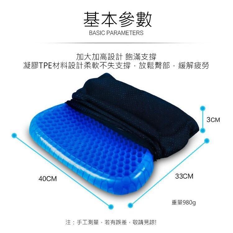 【發發小舖】水凝膠蜂窩座墊 TPE 涼感透氣減壓 雞蛋坐墊 送顆粒防塵座墊套 規格40x33x3公分