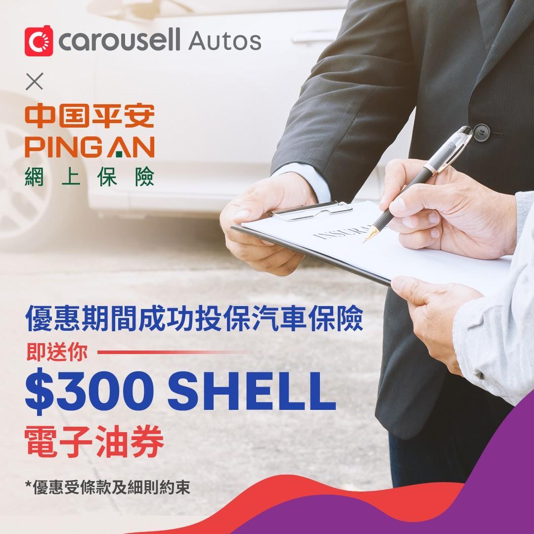 【Carousell X 中國平安】投汽車保險送你$300Shell油券