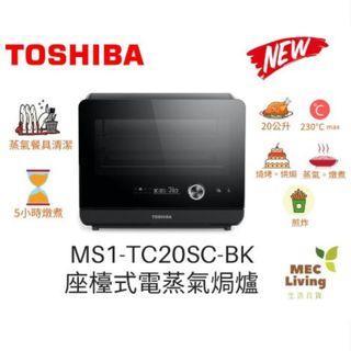 100% new with Invoice 東芝 - MS1-TC20SC 蒸氣焗爐 20公升 配置特大容量外置式水箱 5小時燉煮慢煮 (原裝行貨)