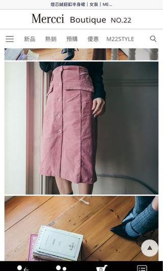 Mercci22 粉色 絨布 排扣 長裙