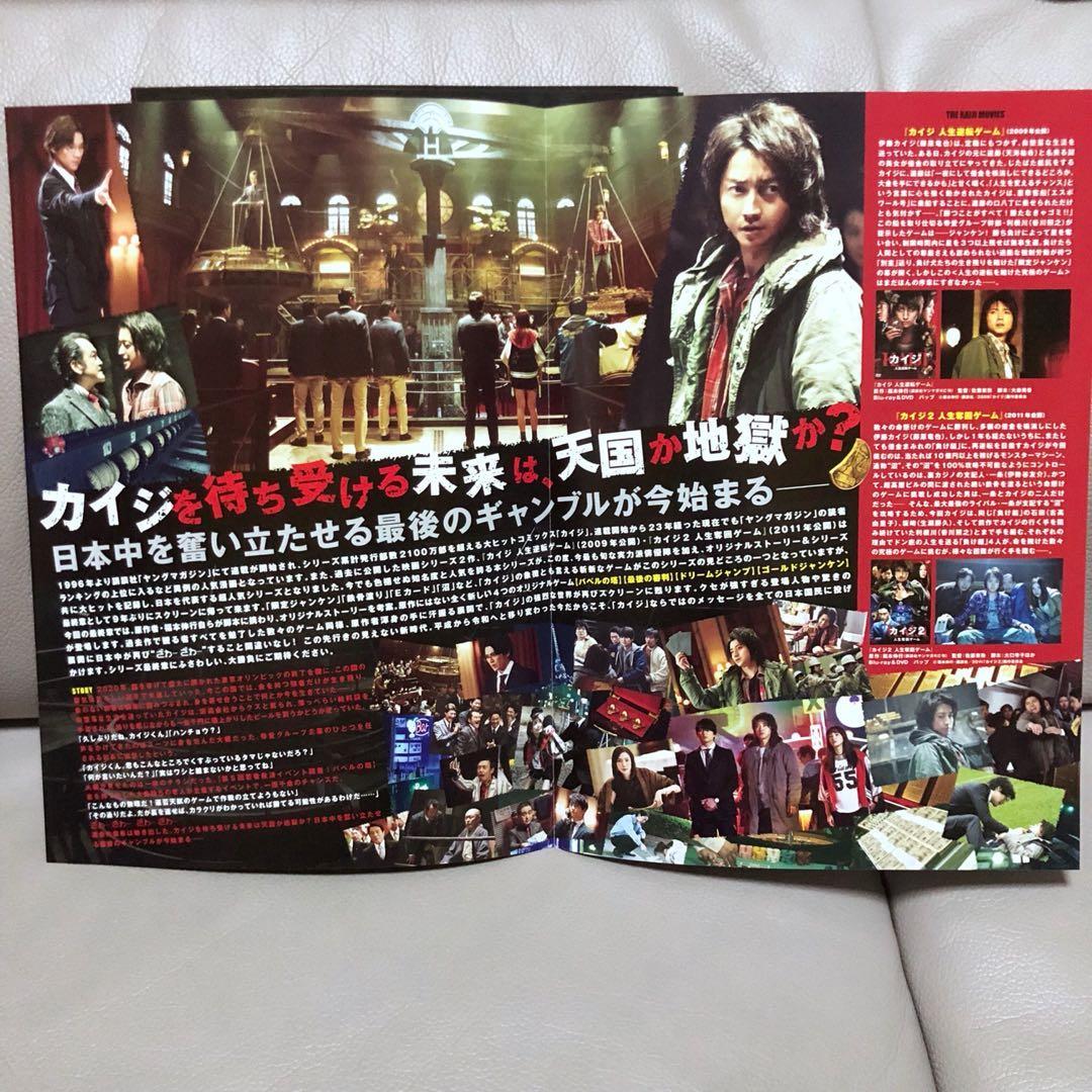 最新電影「賭博默示錄 / Kaiji Final Game」 日本宣傳DM (藤原龍也 福士蒼汰 新田真劍佑 吉田鋼太郎 主演)