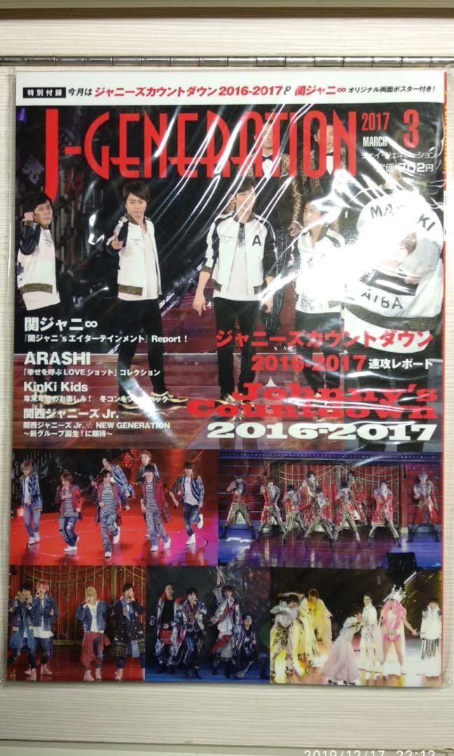 J-Generation 2017/ March 3月號 傑尼斯 雜誌 (Johnny's Countdown 2016-2017)